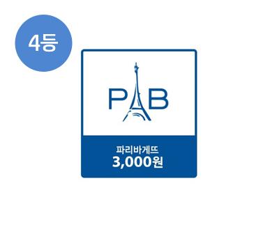 4등 파리바게트 모바일 3000원권 (10명)