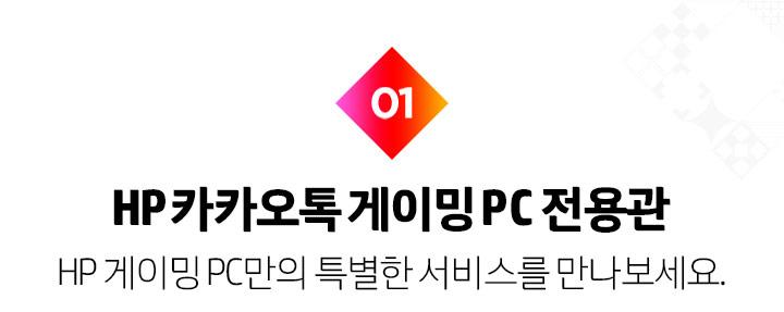 HP 카카오톡 게이밍 PC 전용관