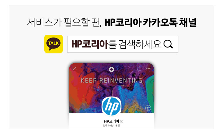 HP 카카오톡 채널