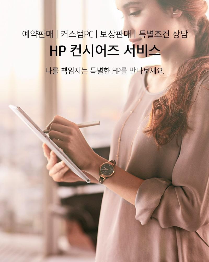 HP 컨시어지 서비스